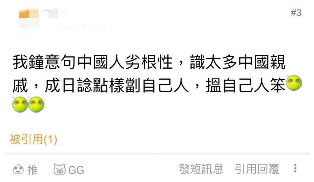 有網民認為這是中國人的劣根性。(圖片來源:香港討論區)