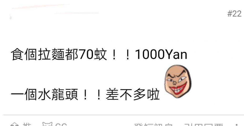 其他網友的看法。(圖片來源:香港討論區)