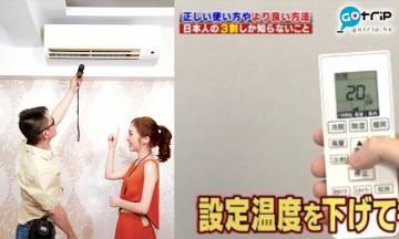 慳電降溫方法|日本節目教2分鐘降溫方法 超有用又慳電