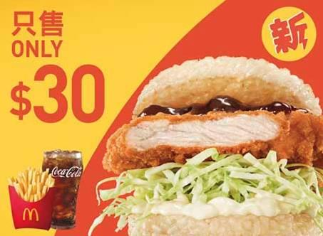 吉列脆雞飯TASTIC/ 汁燒牛肉飯TASTIC套餐 [可重複使用] (包括 : + 升級加大套餐/+升級大大啖套餐)(圖片來源:麥當勞)