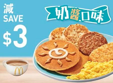 超值早晨套餐或新餐肉系列超值早晨套餐減 (圖片來源:麥當勞)