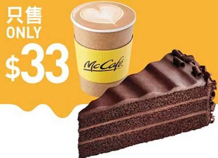 歎細杯裝指定熱飲 (早上4時 – 11時) 可選細杯裝熱意大利泡沫咖啡/ 鮮奶特濃咖啡 (圖片來源:麥當勞)
