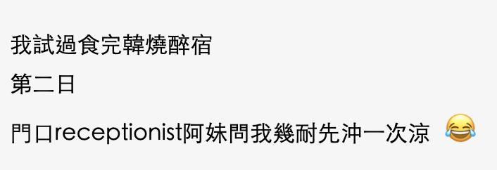 網民留言(圖片來源:《香港討論區》截圖)