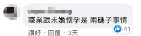 幼稚園老師末婚懷孕 台灣媽媽怒批破壞形象 憂孩子有樣學樣