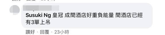網友留言指酒店好負能量太重(圖片來源:Facebook群組「將軍澳主場」)