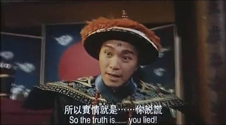 無論善意或是惡意,實情就是你說謊(圖片來源:九品芝麻官)
