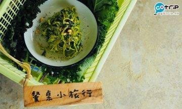 新界美食|在地生產 山野食堂 在香港來一場 Farm to table 餐桌小旅行