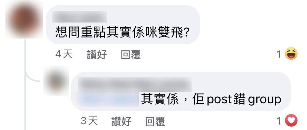 有網民認為事主刻意提起「雙飛」引起話題。(圖片來源:Facebook群組「生仔要考牌系列」)