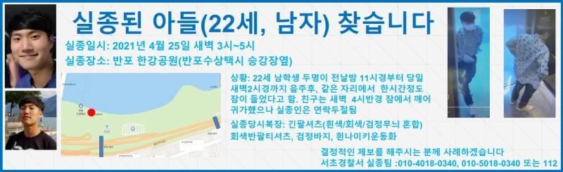 尋人海報掛在漢江公園(圖片來源:事主父親blog)