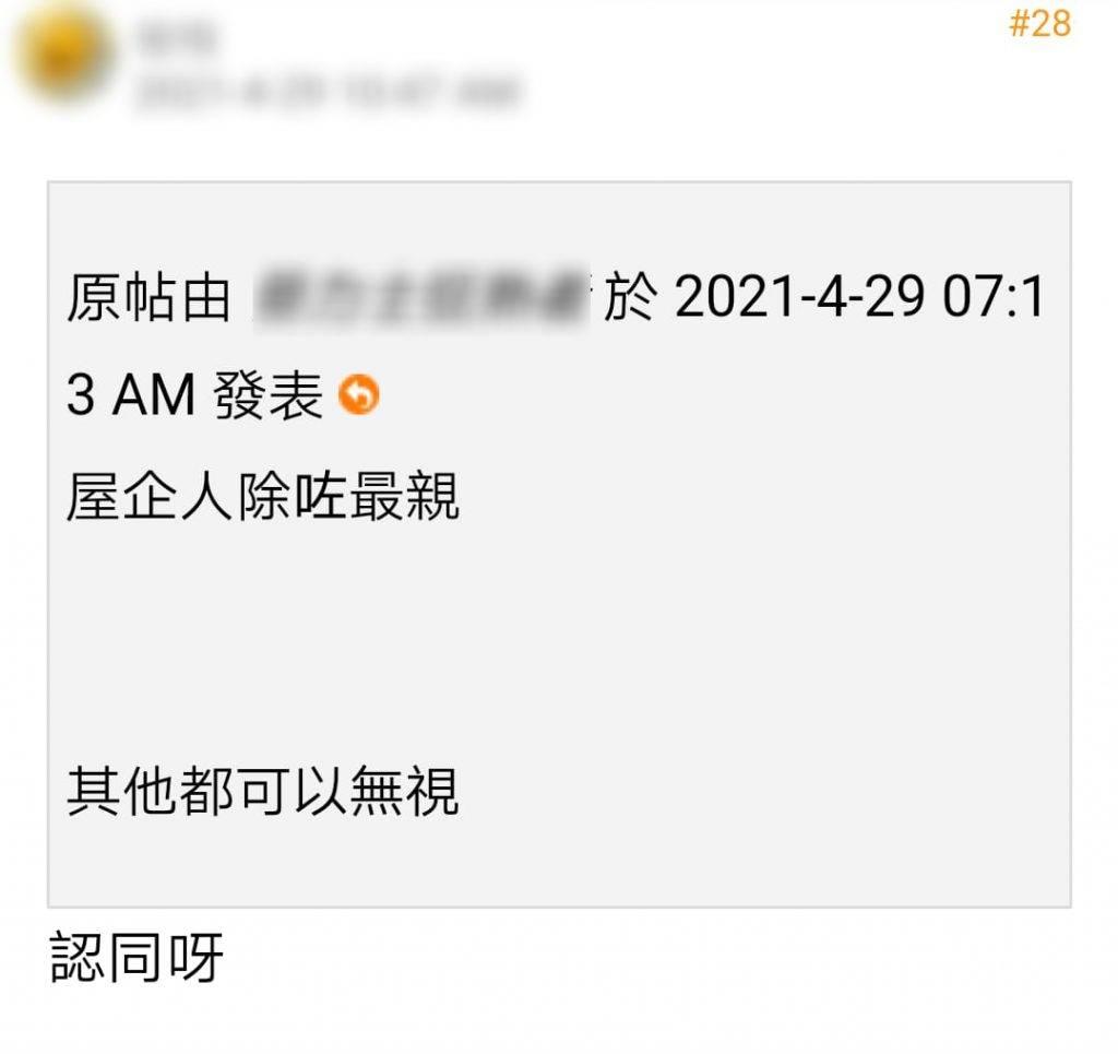網民留言(圖片來源:香港討論區)