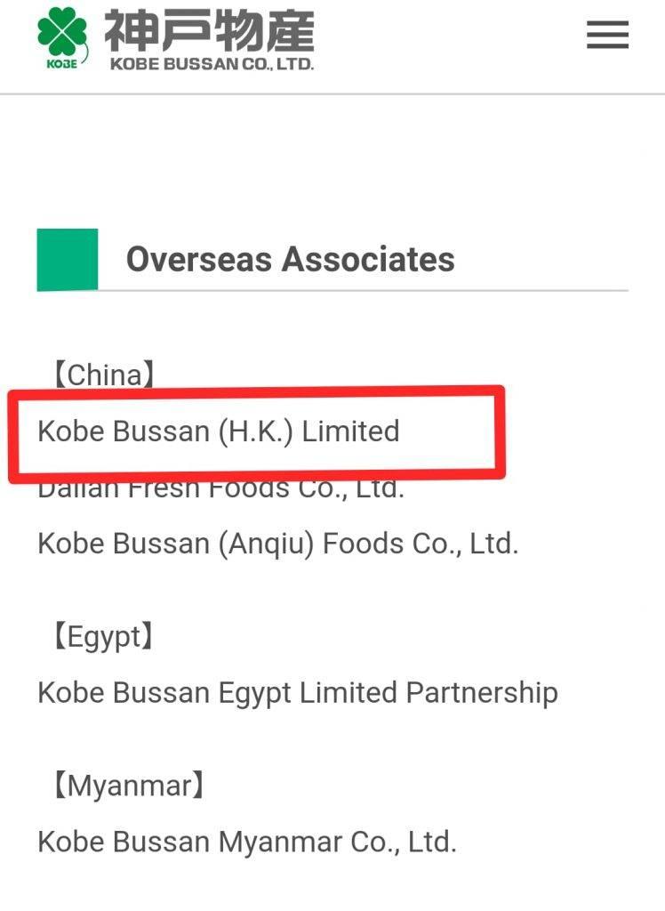 在業務超市的官網也找到有香港分公司的標註。(業務超市官網截圖)