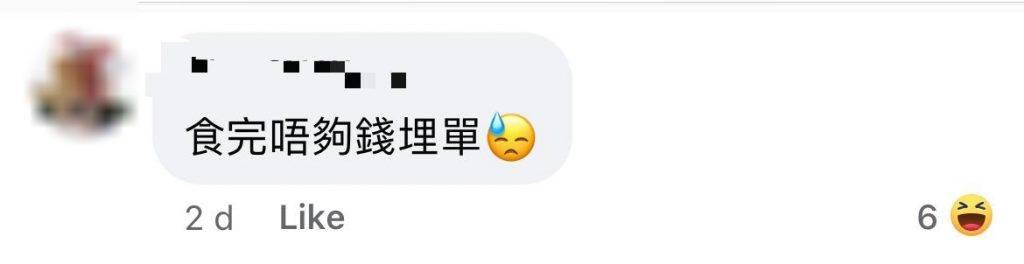 網民就留下搞笑留言(圖片來源:FB@香港壽司刺身關注組)