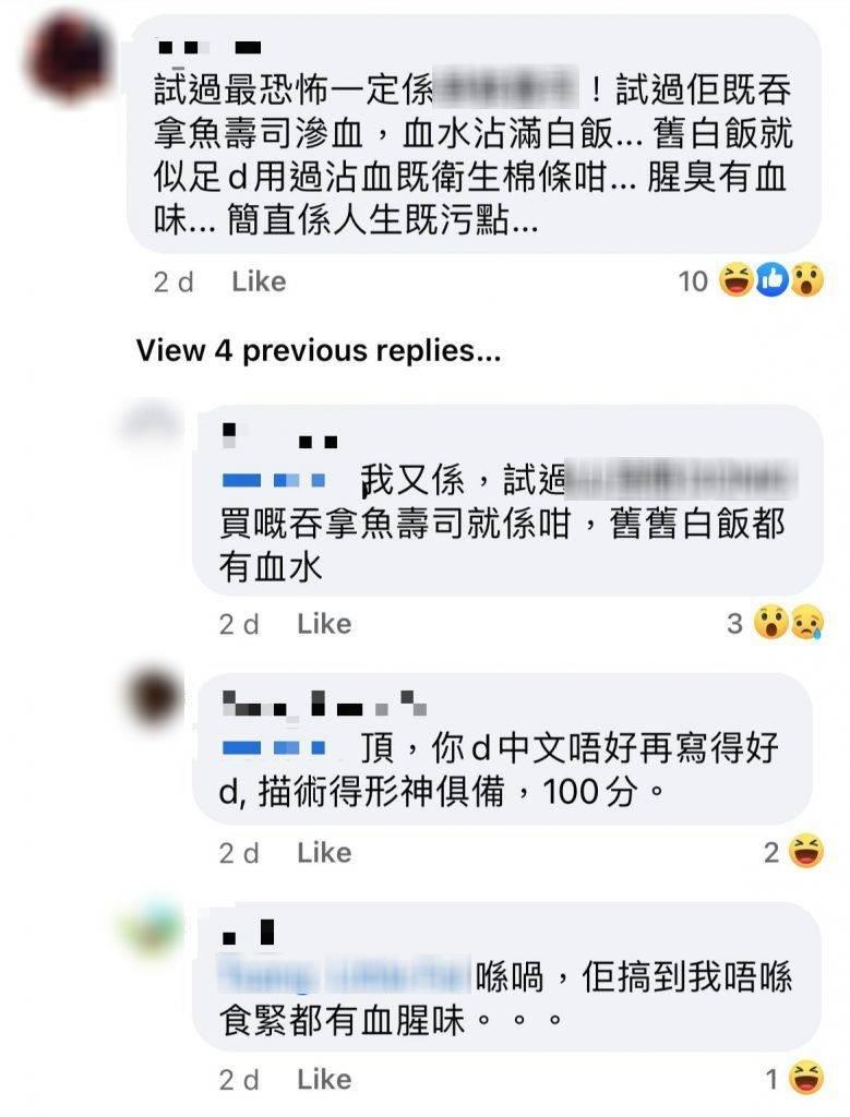 網民指,見過吞拿魚滲血,血水沾滿白飯,似足衛生棉(圖片來源:FB@香港壽司刺身關注組)