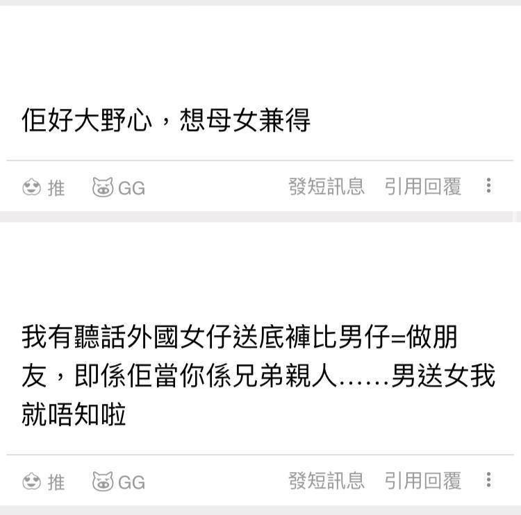 網民留言。(圖片來源:香港討論區)