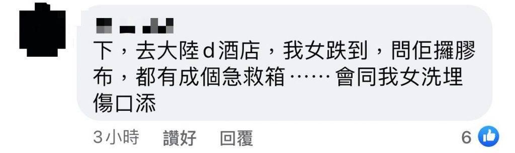 (圖片來源:Facebook群組「香港 Staycation 酒店交流谷」)