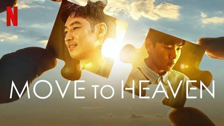(左二)李帝勳飾演的「曹尚久」是個脾氣暴躁又冷漠的大叔,劇中與亞氏保加症少年「韓可魯」共同經營「天堂移居(Move to Heaven)」。(圖片來源:Netflix《Move to Heaven:我是遺物整理師》)