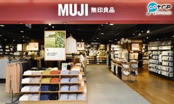 全線Muji無印良品優惠低至7折 最平$10入到手 服飾/美妝/日常用品/家電/廚具/床上用品