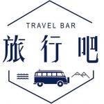 旅行吧!Travel Bar