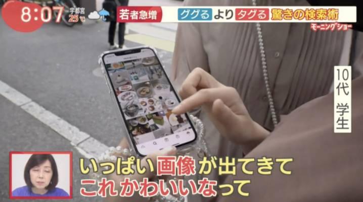 連店鋪的位置等資料都可以看到(圖片來源:テレビ朝日《羽鳥慎一モーニングショー》)