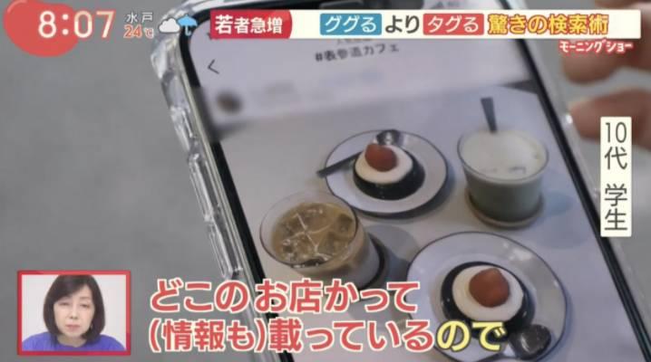 看到可愛漂亮的照片就會點進去(圖片來源:テレビ朝日《羽鳥慎一モーニングショー》)