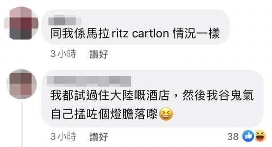 網民分享了同類經歷(圖片來源:Facebook群組「Staycation HK Hotel - 留港宅度假 本地酒店住宿優惠」