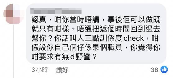港媽大呻卻被網民追擊(圖片來源:Facebook群組「Staycation HK Hotel - 留港宅度假 本地酒店住宿優惠」