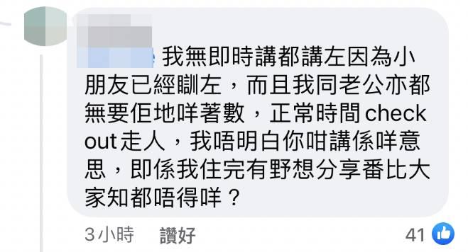 港媽解釋並無搲著數(圖片來源:Facebook群組「Staycation HK Hotel - 留港宅度假 本地酒店住宿優惠」