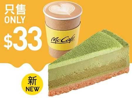 麥當勞優惠|7月第1擊 22張優惠券 重點推介麥香雞+中汽水|GOtrip快閃12點