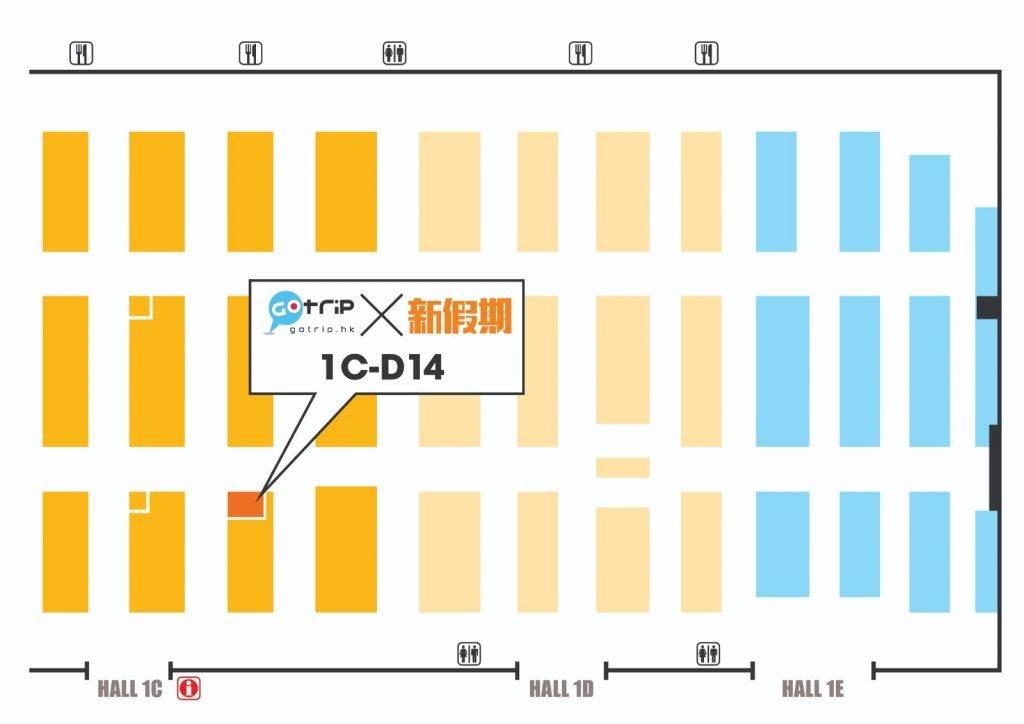 「GOtrip X 《新假期》」展攤:灣仔會議展覽中心 1C-D14(圖片來源:GOtrip)