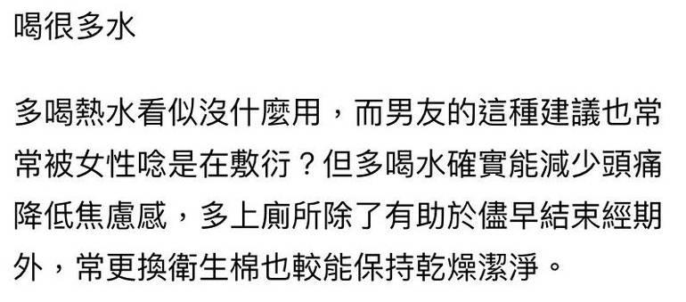 有網站稱飲水有助趕走大姨媽,網民翻查發現原文無提供資料來源,且說法無根據,實在不可信。(圖片來源:香港討論區)
