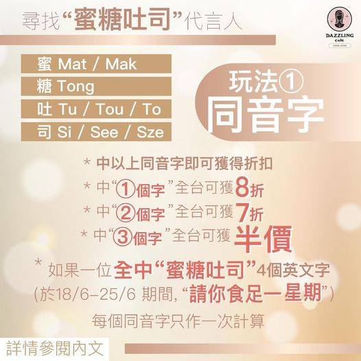 Dazzling Cafe 限時身分證優惠 最高可享一星期免費餐。(圖片來源:FB@Dazzling Cafe 蜜糖吐司專賣店 Hong Kong)