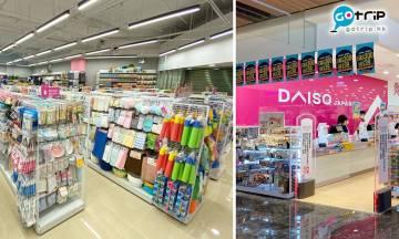 日本DAISO香港分店即將開張!料比AEON 12蚊店更多選擇