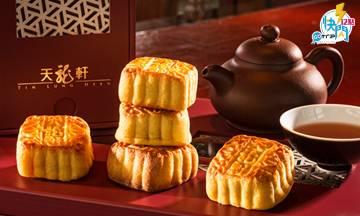 Ritz Carlton中秋月餅早鳥優惠 最平$278/盒奶皇月餅!