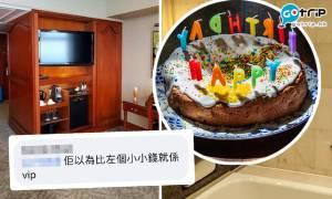 港人自備蛋糕住酒店 反鬧職員不提供餐具「夠膽就咁成盒送上房」