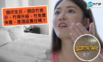兒子生日住酒店慶祝 港媽怨唔Upgrade又唔送免費佈置 網民留言好精警