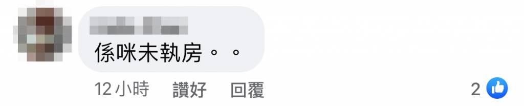 甚至有網民話「係咪未執房」。(圖片來源:Facebook群組「香港 Staycation 酒店交流谷」)