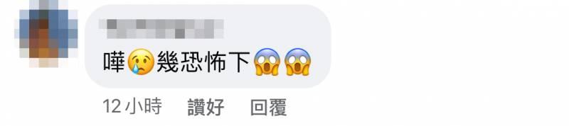 有網民相當震驚,高呼好恐怖。(圖片來源:Facebook群組「香港 Staycation 酒店交流谷」)