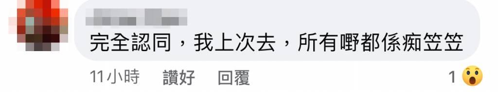 有網民指近日入住都遇到類似情況。(圖片來源:Facebook群組「香港 Staycation 酒店交流谷」)