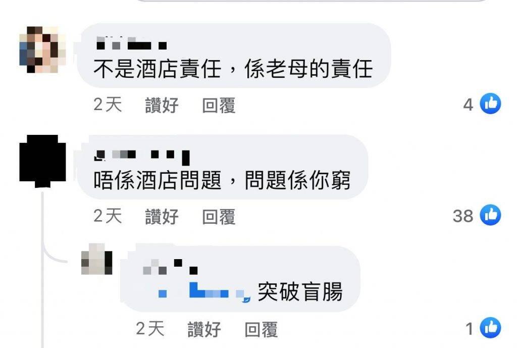 兒子生日住酒店慶祝 港媽怨唔Upgrade又唔送免費佈置 網民:神邏輯