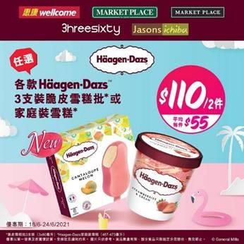 各款Häagen-Dazs家庭裝雪糕及脆皮雪糕批3支裝 0任選2盒(圖片來源:官方提供)
