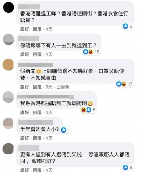 網民留言(圖片來源:fb@有線新聞 i-Cable News截圖)