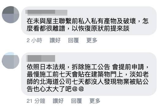 網民留言(圖片來源:FB@吳淡如)