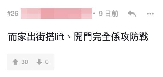 有網民指現時出街搭lift,開門完全係攻防戰(圖片來源:LIHKG討論區截圖)