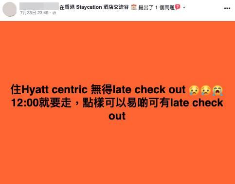 事主原文(圖片來源:FaceBook「香港Staycation酒店交流谷」)