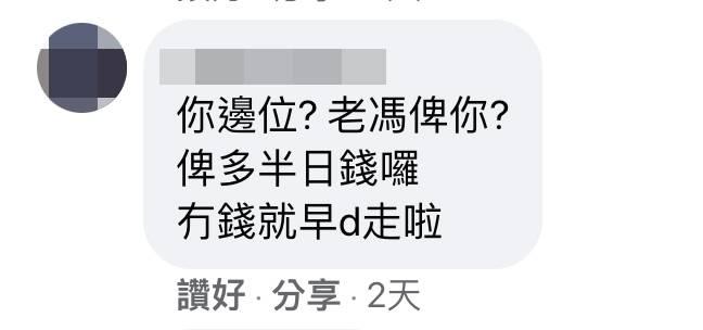 網民留言(圖片來源:FaceBook「香港Staycation酒店交流谷」)