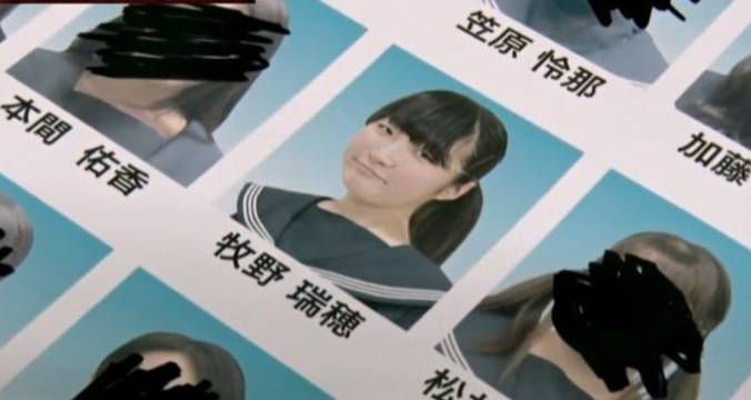 另一位與女友同名同姓的女生相片沒有被塗黑,更被心形圈起。(圖片來源:《爆報!THEフライデー》)