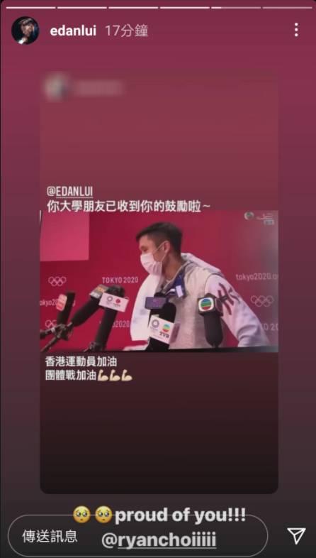 蔡俊彥在奧運訪問中,隔空回應其大學同學Edan,而Edan都在Instagram 限時動態為朋友加油。(圖片來源:Instagram@edanlui)