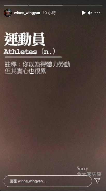 【東京奧運2021】洪詠甄29日成績排第6名,亦有發文表示令大家失望。(圖片來源:IG@winne_wingyan)