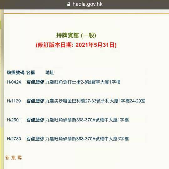這位小朋友更附上香港牌照事務處網頁截圖,證實「百佳酒店」為香港持牌賓館。(圖片來源:Facebook群組「香港 Staycation 酒店交流谷」)