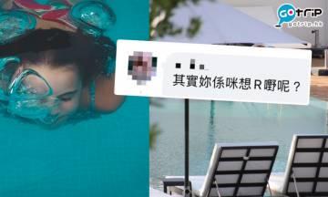 幼童酒店泳池嬉水遇溺 酒店無道歉被港媽鬧 網民:媽媽應負最大責任